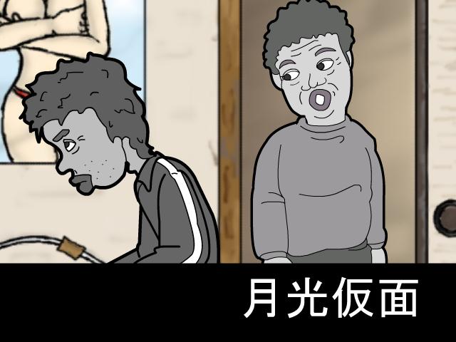 竜夫33 seasonⅡ