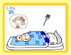 起こしちゃイヤ~ン