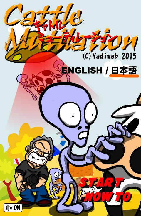 キャトルミューティレーション03