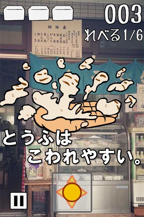 とうふきゃっち-キャプチャー1