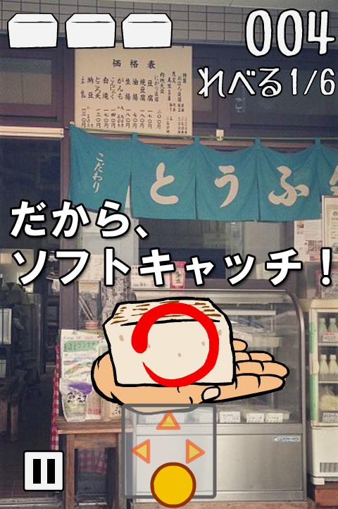 とうふきゃっち-キャプチャー2