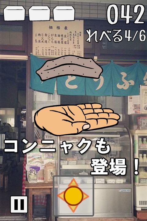 とうふきゃっち-キャプチャー3