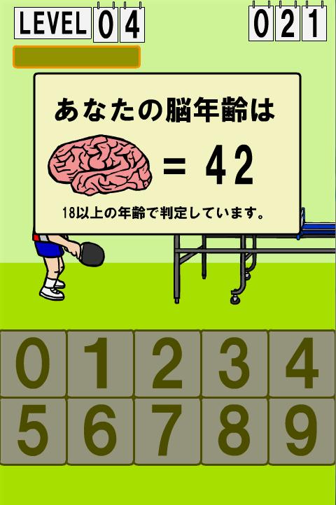 算数卓球判定画面