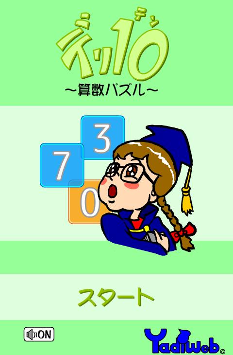デリ10-タイトル画面